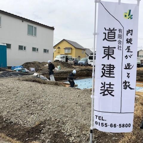 新築住宅 着工(*^_^*)