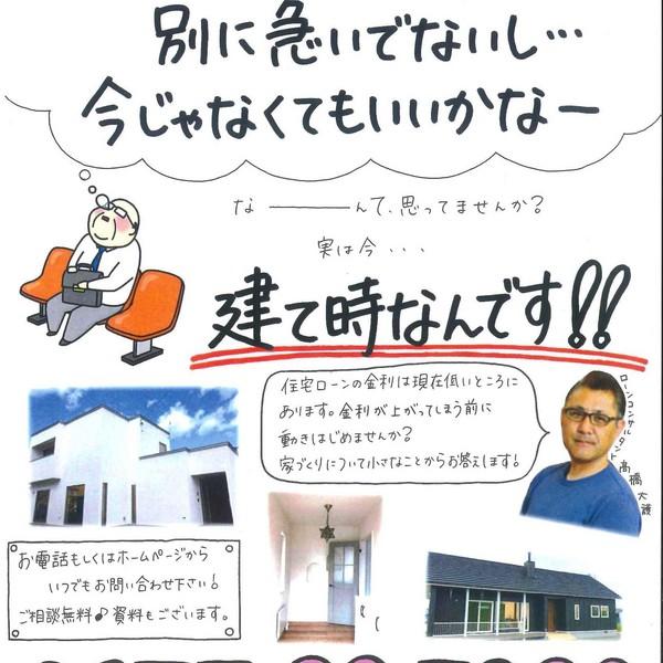 【手書きチラシ】家建てるなら今!?