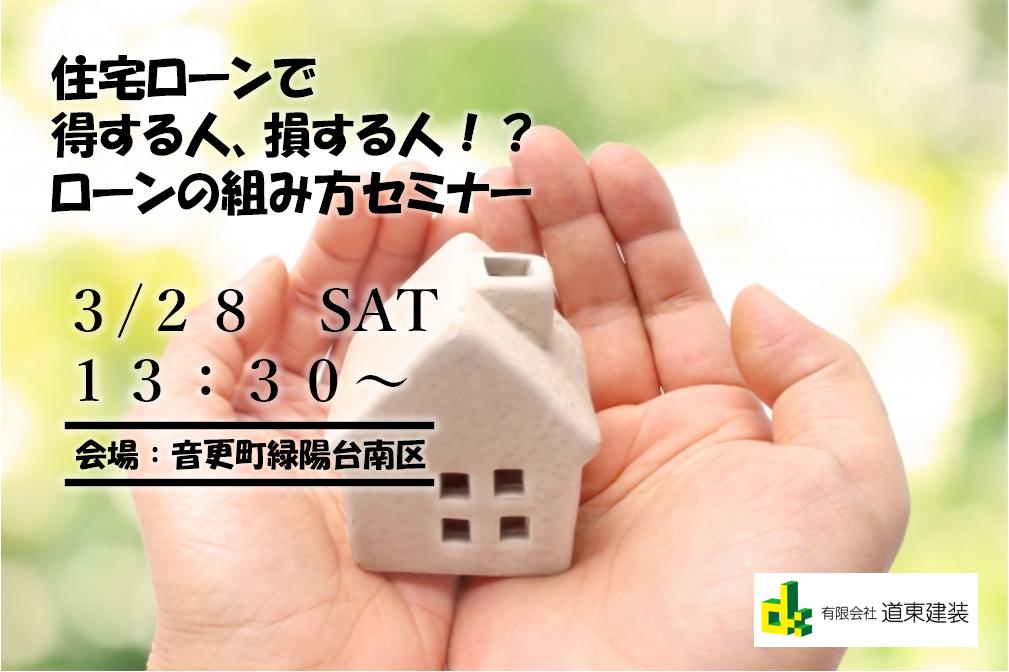 2020-3-28 住宅ローンで得する人、損する人!?ローンの組み方セミナー 画像.PNG