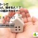 2020年3月28日(土)住宅ローンセミナー開催!!