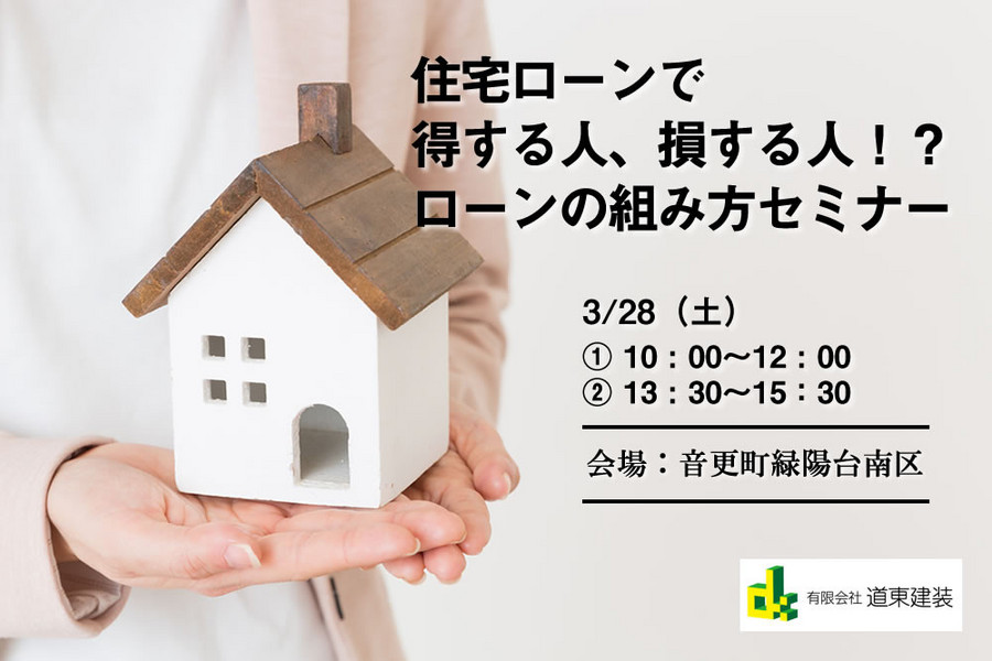 3/28(土)「住宅ローンで得する人、損する人!?ローンの組み方セミナー」